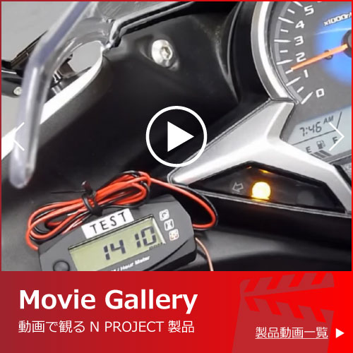 Movie Gallery 動画で見るN PROJECT 製品